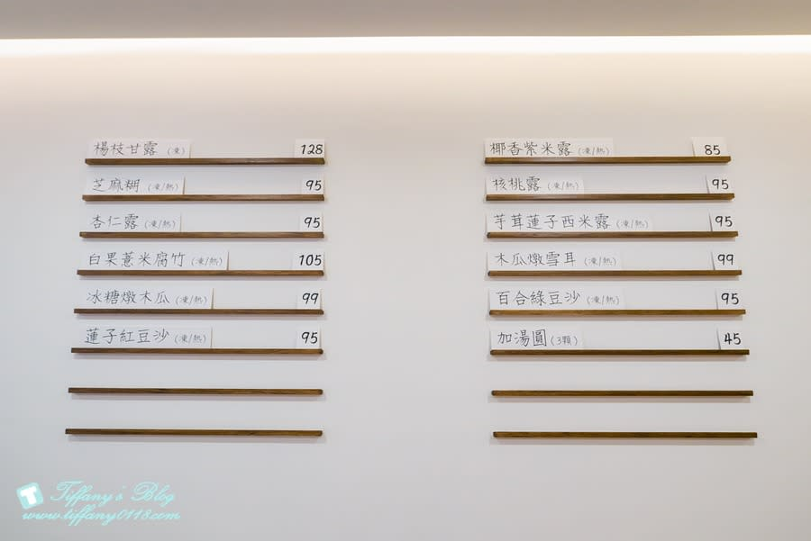 [台北美食]佳佳甜品/連續三年香港米其林推薦甜品/近捷運市政府站(附菜單)