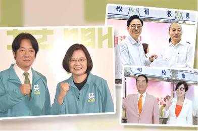 台灣最精彩刺激的一場總統大選
