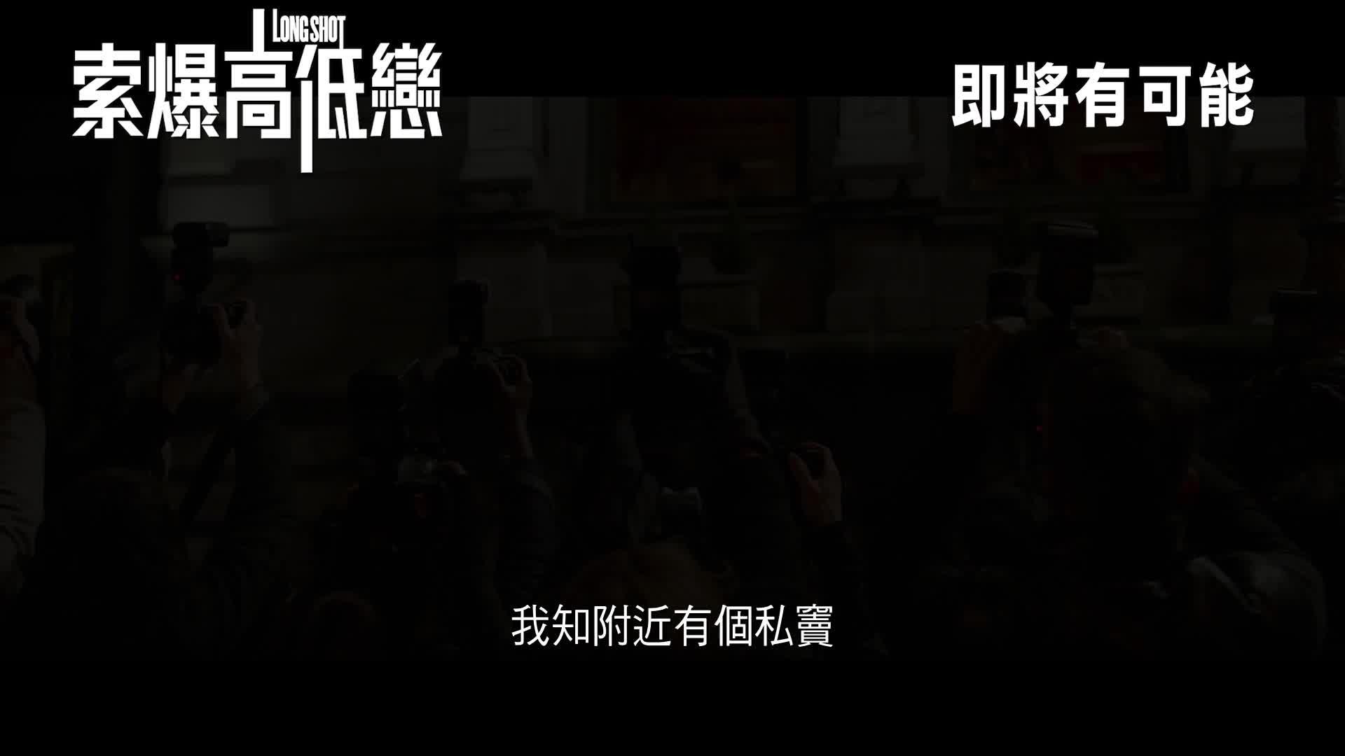 《索爆高低戀》電影預告