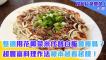 整週用花椰菜米代替白飯會瘦嗎? 超豐富料理作法根本越看越餓!