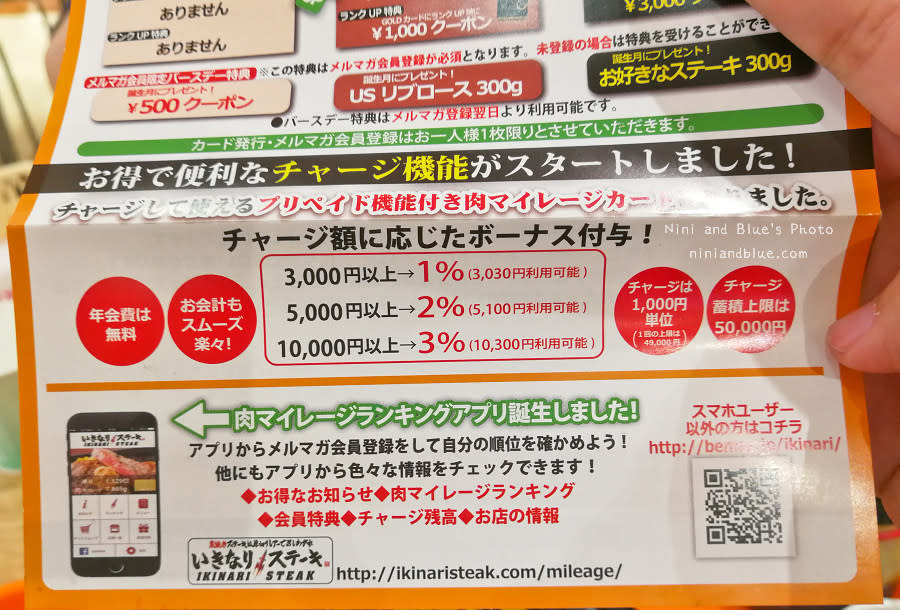 ikinari steak 日本人氣立食牛排19