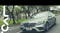 躋身層峰 Mercedes-Benz S450 L 新車試駕 - TCAR