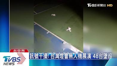 遭惡意干擾 台灣燈會摔掉48架無人機