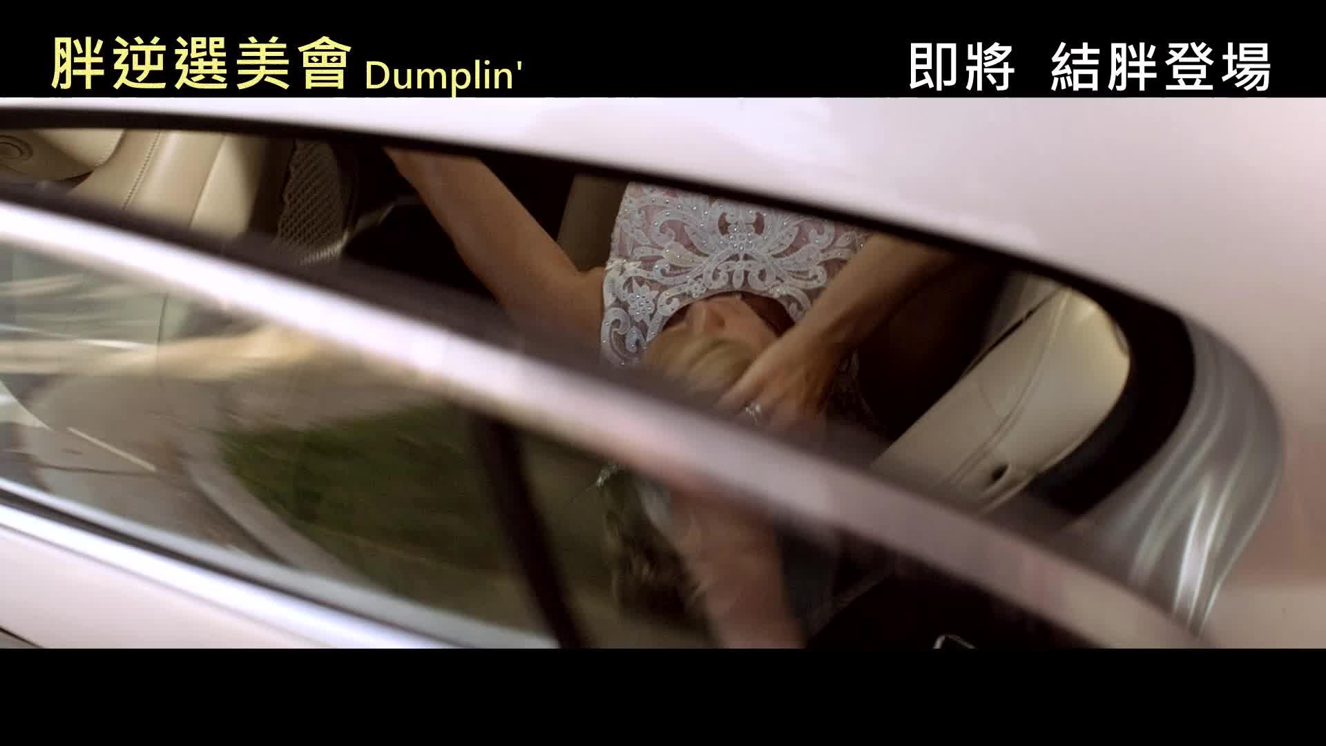 《胖逆選美會》中文預告