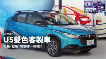 【新車速報】選紅色還是藍色!?Luxgen U5雙色客製車率性超有型!