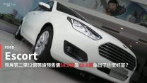 【新車速報】質量平衡新境界!Ford Escort預售價58.8萬起