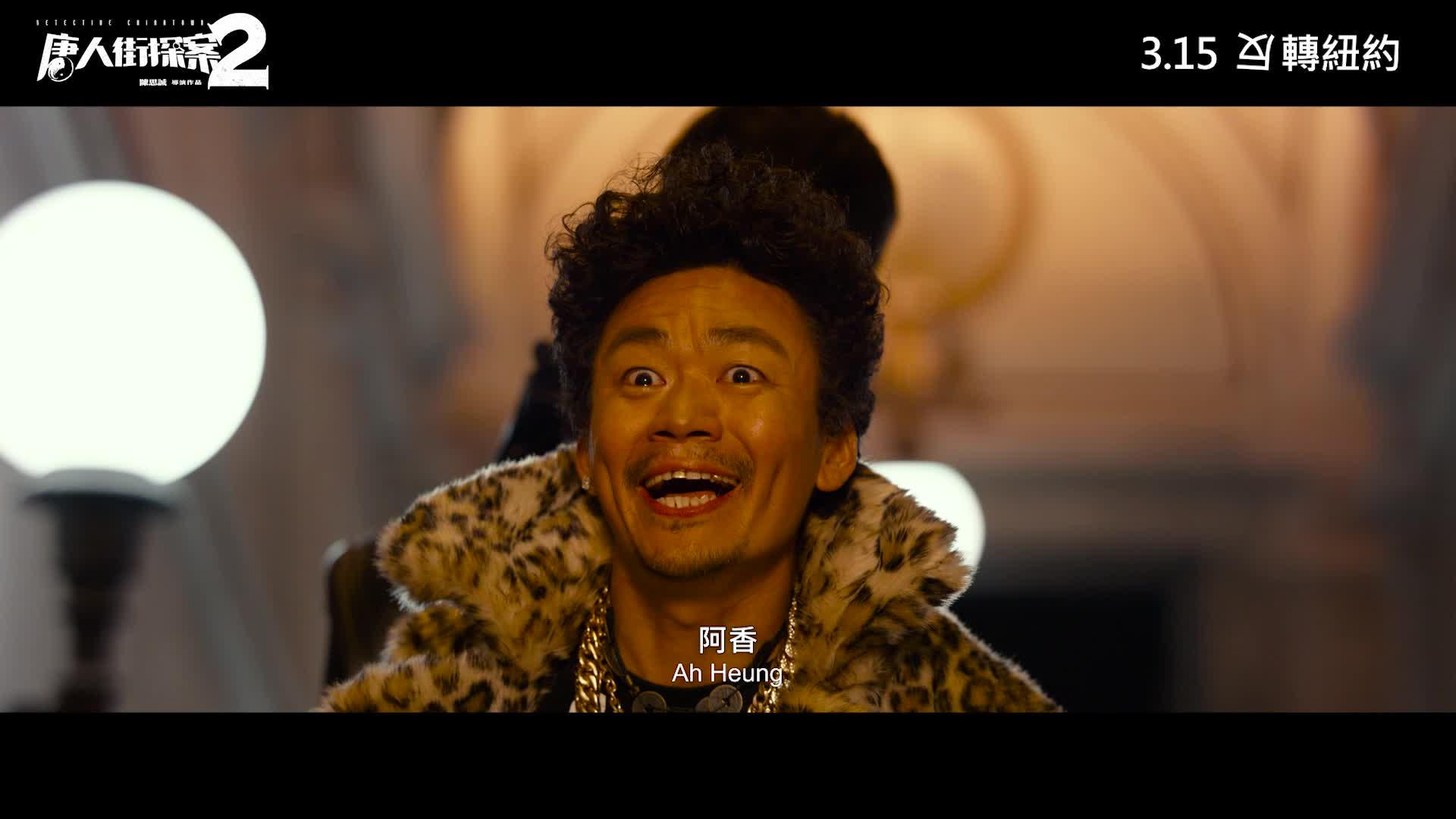 《唐人街探案2》預告