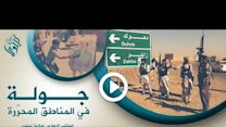 Video of 'Liberated Areas' Shows IS Fighters at Mosul Dam