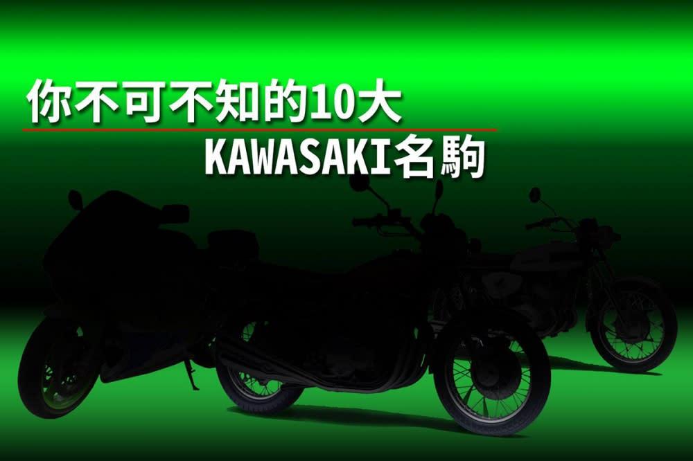 你不可不知的10大KAWASAKI名駒