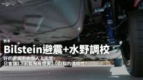 【新車速報】感恩讚嘆水野加持!大師開講見證Luxgen U6 GT & GT220換血達陣!