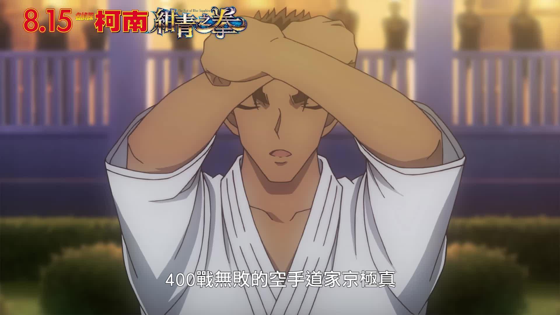 《名偵探柯南:紺青之拳》電影預告