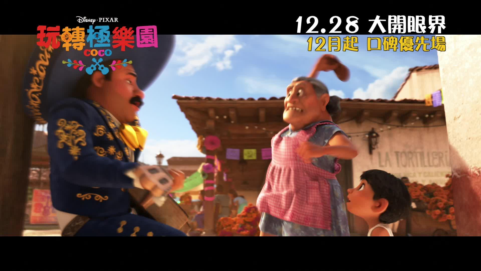 《玩轉極樂園》香港中文預告