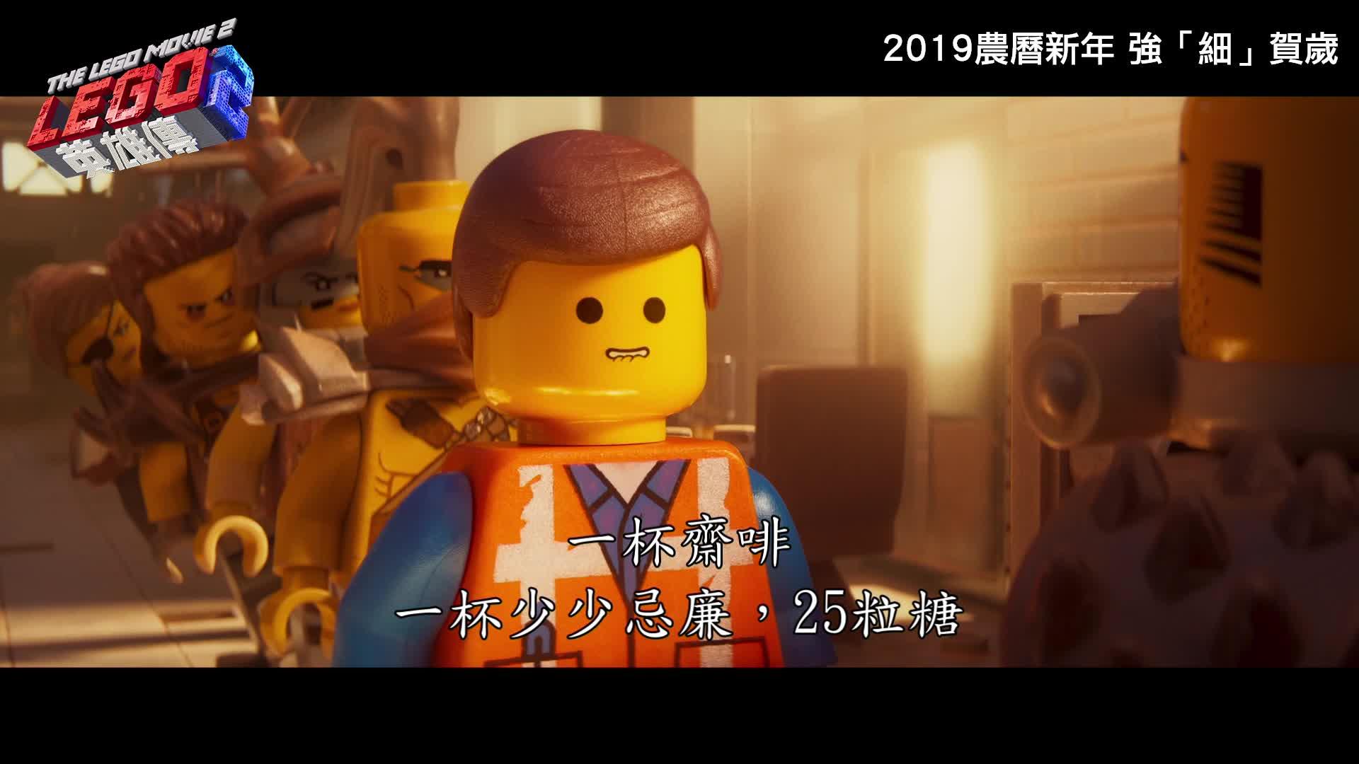 《LEGO英雄傳2》次回中文預告