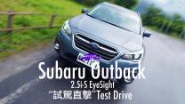 【試駕直擊】安全戰力再強化!Subaru Outback Eyesight南澳試駕