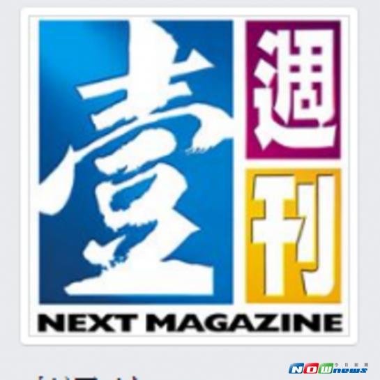 ▲香港壹傳媒正式公告,將與黃浩針對出售旗下雜誌業務進入正式磋商。(圖/翻攝自壹週刊粉專)