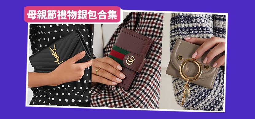 【母親節禮物2020】25款輕奢銀包合集!優惠最平$310