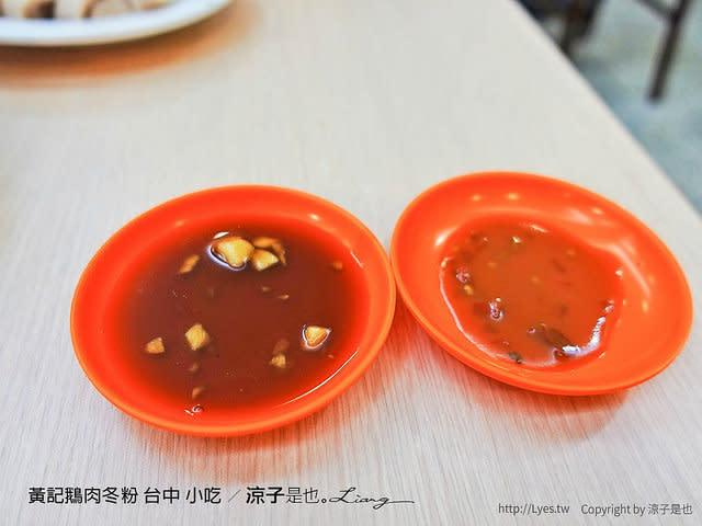 黃記鵝肉冬粉 台中 小吃 12