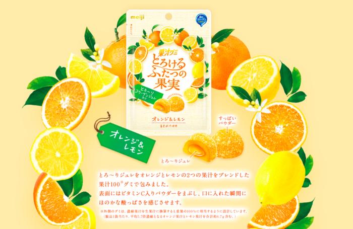 明汁果汁軟糖2種口味混合檸檬橘子口味