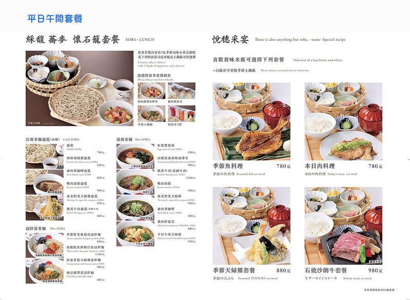 nana_Lunch menu_午間套餐