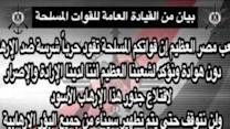 Military Statement : We Will Purge Sinai of Terrorism