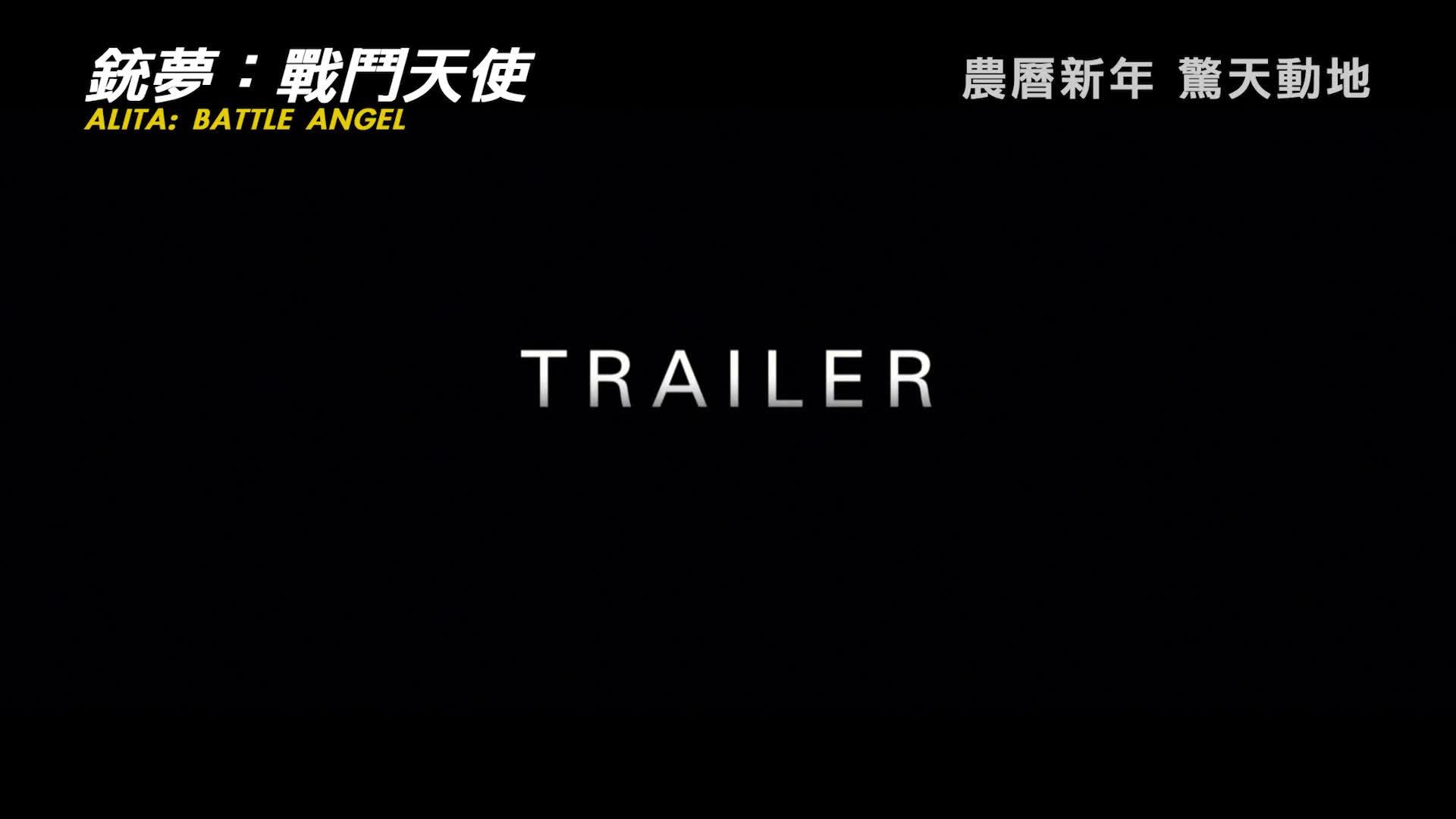 《銃夢:戰鬥天使》香港中文預告