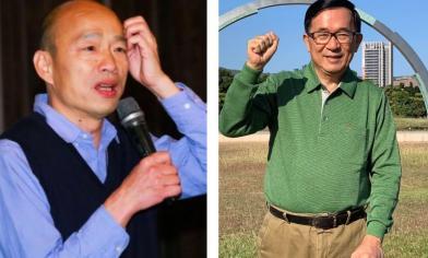 陳水扁:反對罷免韓國瑜