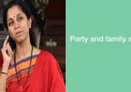 Party And Family Split Ncps Supriya Sules Whatsapp Status