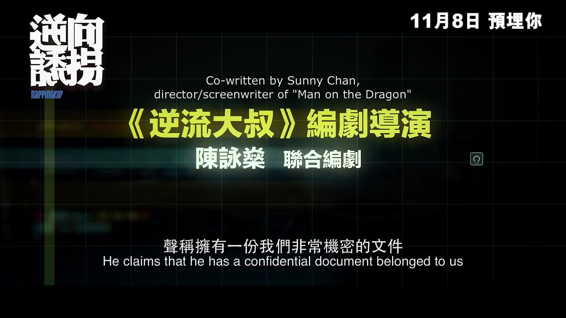 《逆向誘拐》中文預告