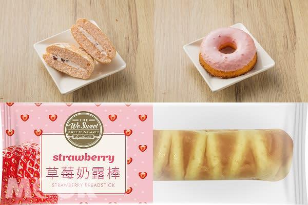 草莓奶油布雪、草莓甜甜圈、草莓奶露棒