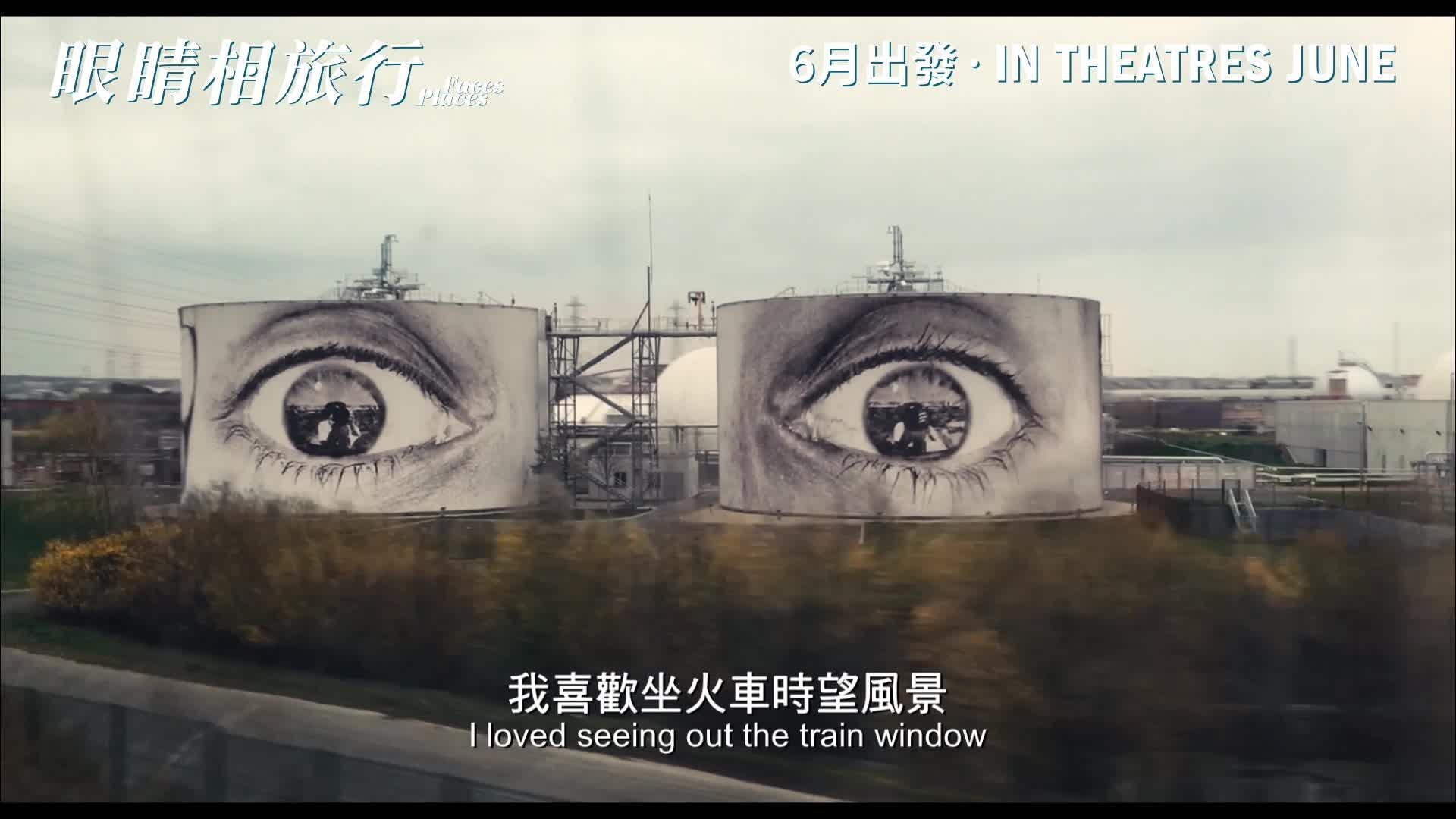 《眼睛相旅行》預告