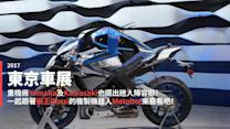 【東京車展速報】Yamaha與Kawasaki 面對未來的變與不變