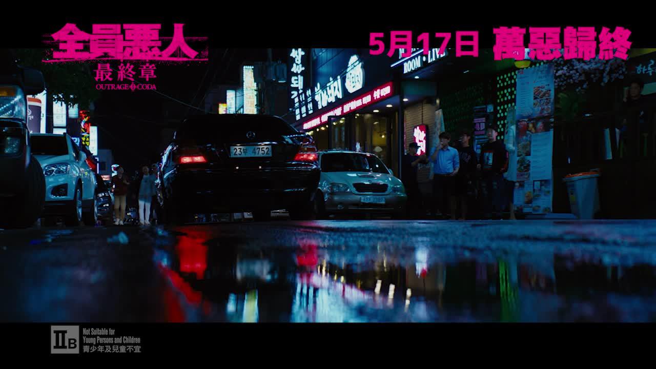 《全員惡人》中文版預告
