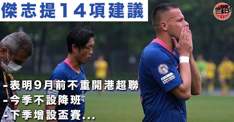 【港超聯】傑志斥足總忽視球會球員利益 理文東方支持9月重開