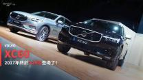 【新車速報】千錘百鍊為的就是這一刻!The New Volvo XC60正式登場
