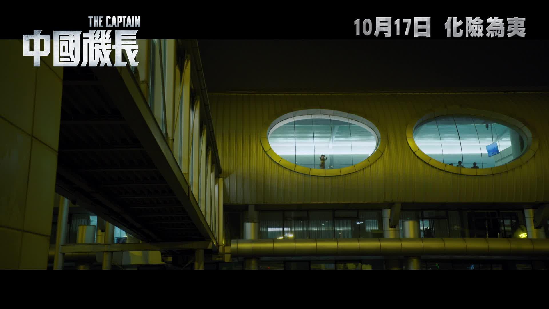 《中國機長》電影預告