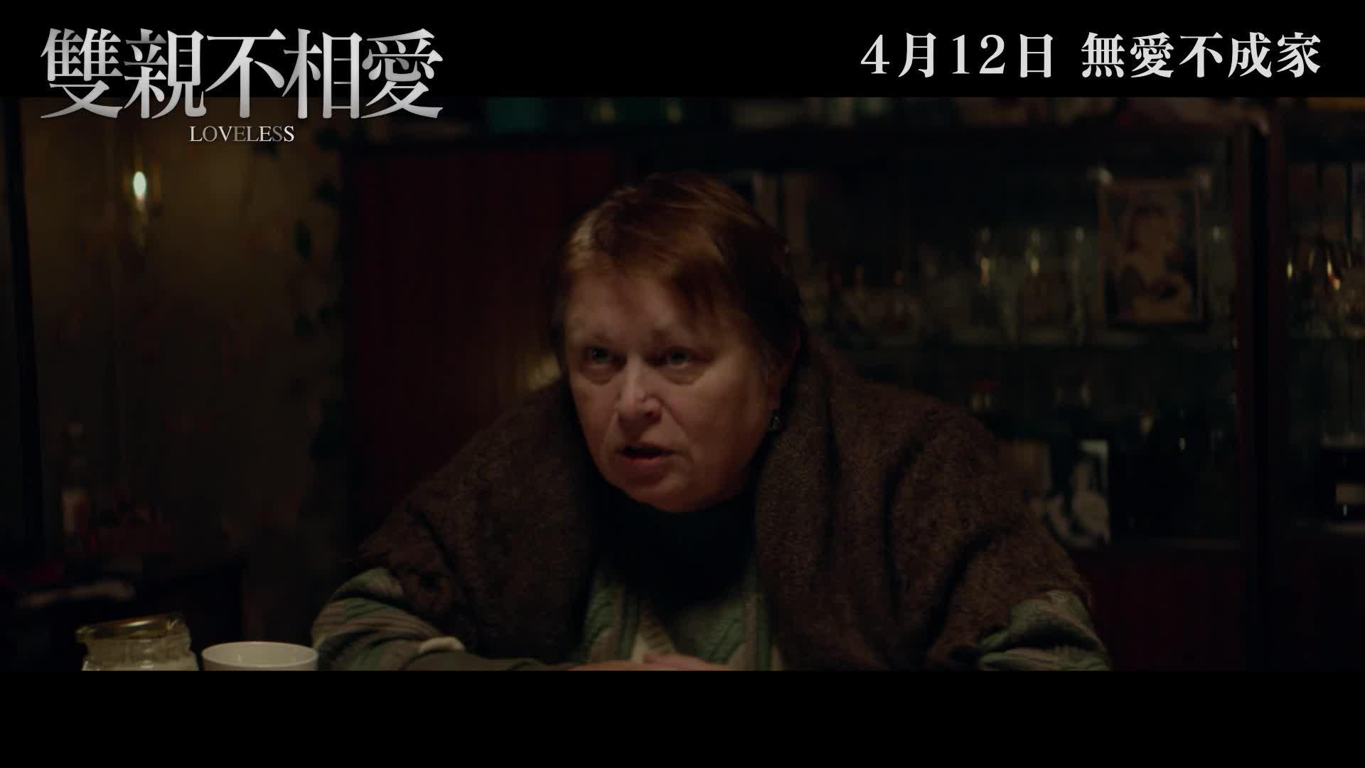 《雙親不相愛》中文版預告