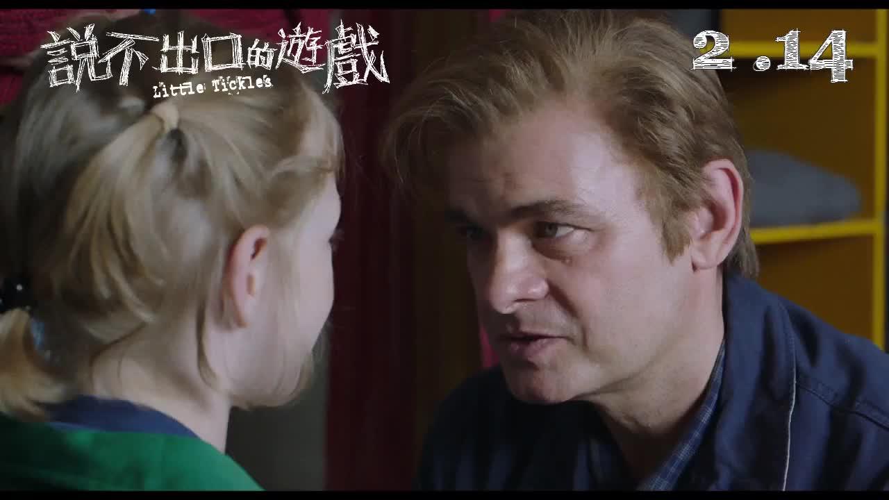 《説不出口的遊戲》次回中文預告