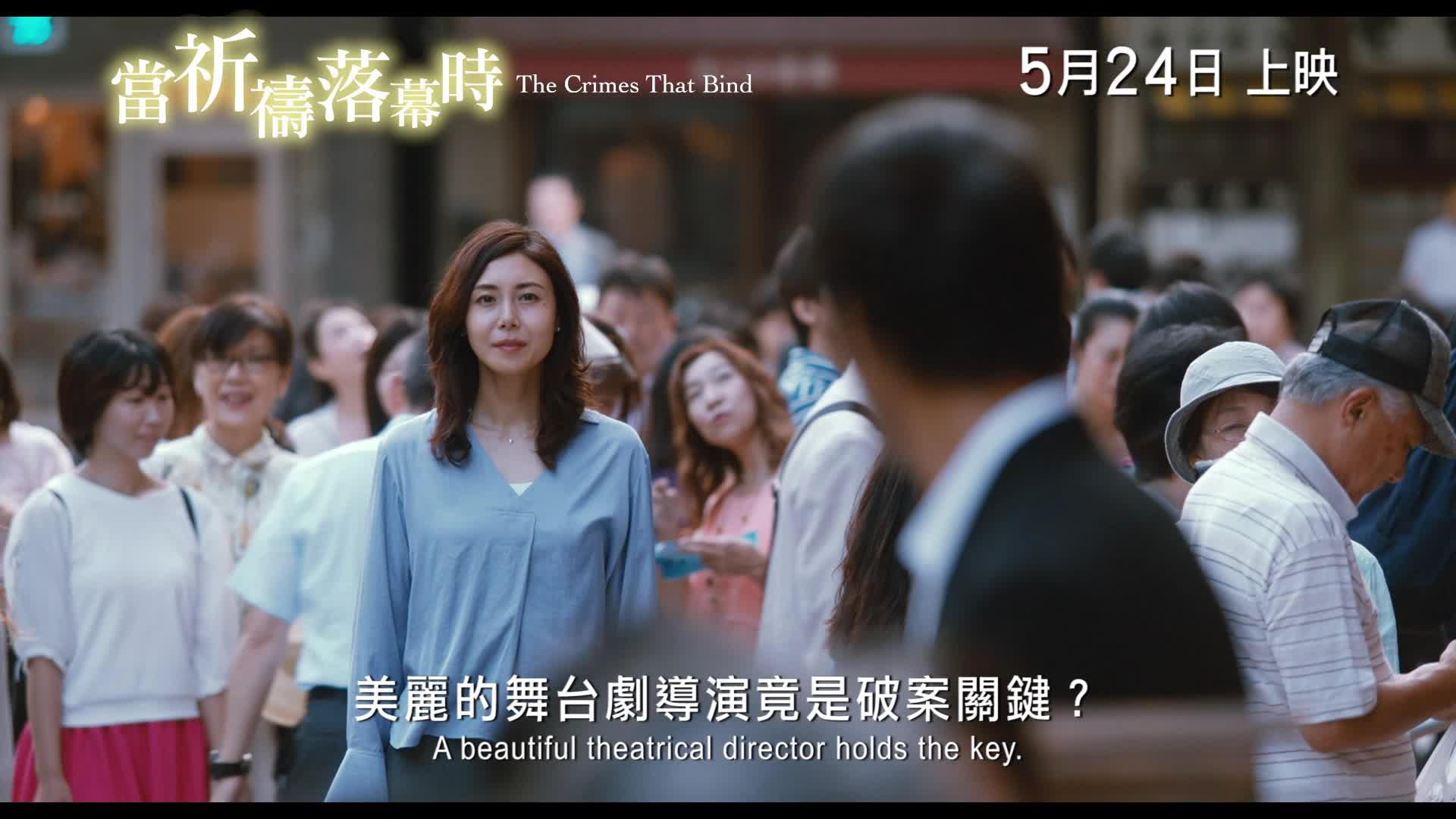 《當祈禱落幕時》中文版預告