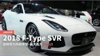 【台北車展速報】Jaguar & Land Rover 展演時刻玩美均衡-2018台北車展