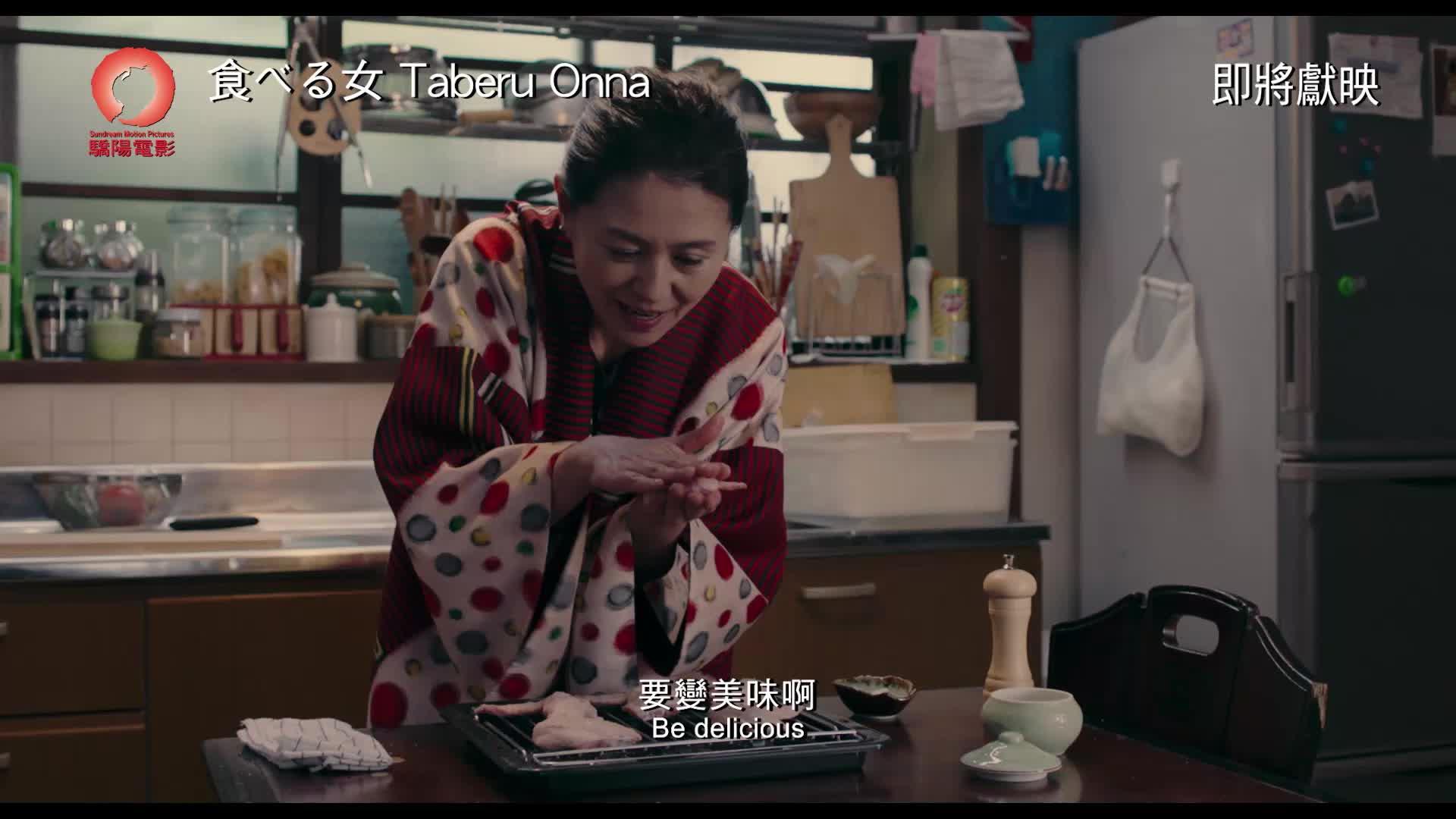 《食べる女》中文預告