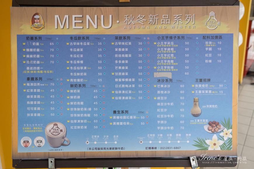 王董ㄟ茶葉蛋