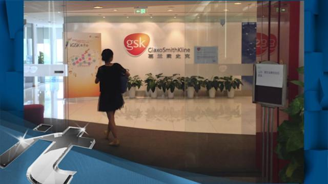 Finance Latest News: GSK Sends Three Executives to China to Handle Crisis
