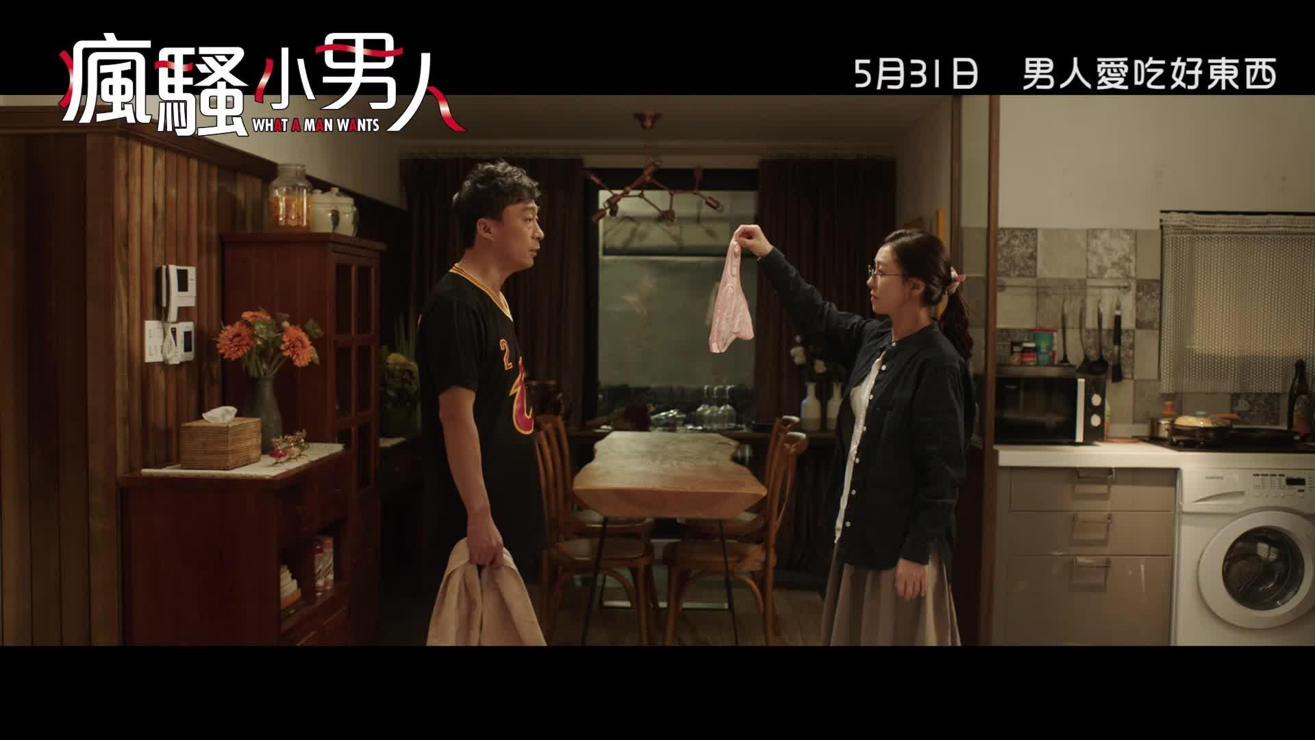 《瘋騷小男人》中文版預告