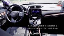【汽車知識+】Vol.5 首次地球夢引擎導入!全新第五代Honda CR-V試駕