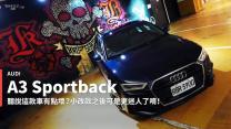 【新車速報】夠壞……才會惹人愛!2018年式Audi A3 Sportback雨日試駕