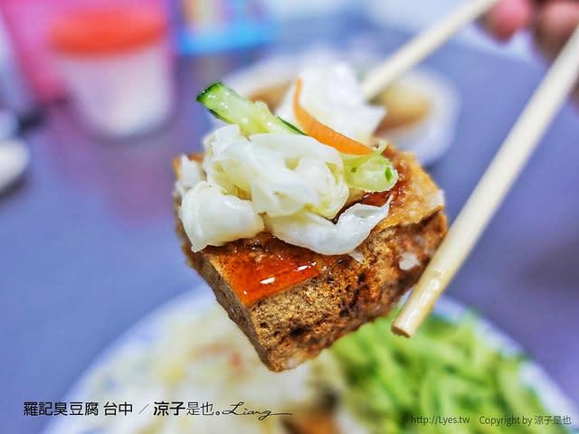 羅記臭豆腐 台中 5