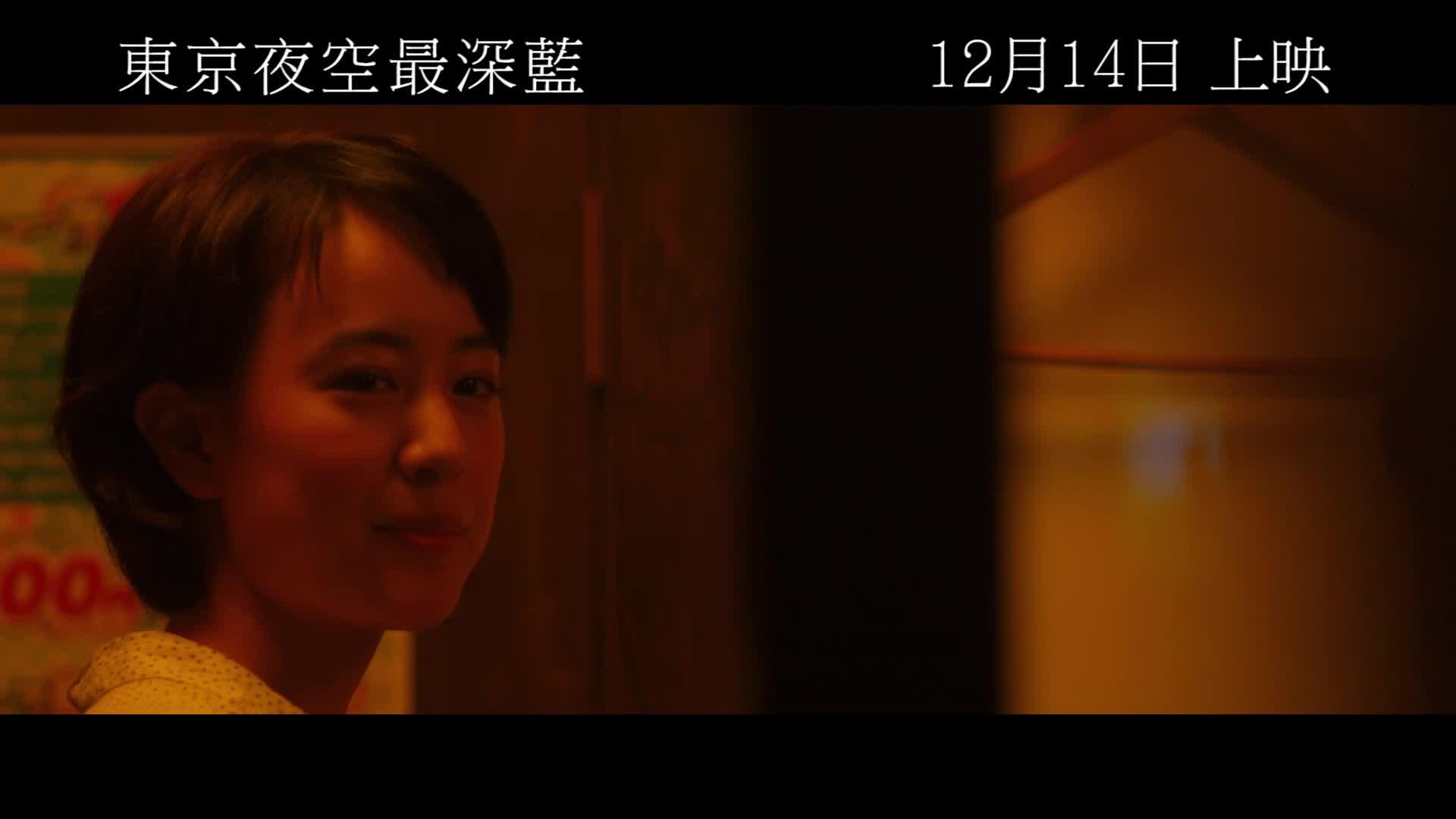 《東京夜空最深藍》中文版預告