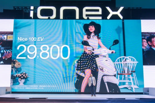 Ionex車能網新車最低29800元起