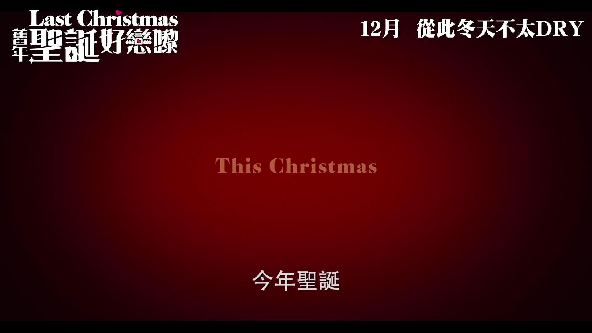 《舊年聖誕好戀嚟》電影預告