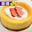 濃郁芝士蛋糕